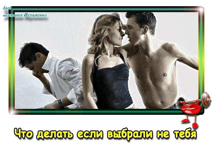 devushka-predpochla-drugogo