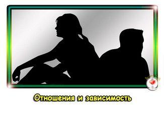 otnosheniya-i-zavisimost-pr