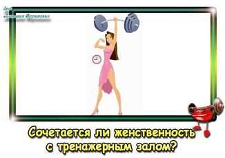 zachem-devushkam-kachatsia-pr