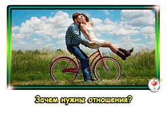 zachem-nuzhny-otnosheniya-pr