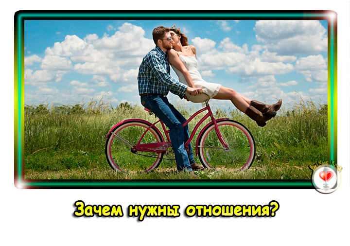 zachem-nuzhny-otnosheniya