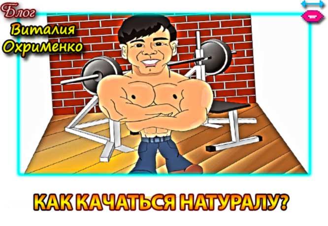 kak-kachatsya-naturalu