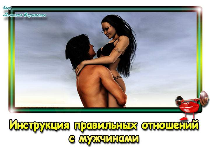 kak-postroit-pravilnye-otnosheniia-s-muzhchinoi