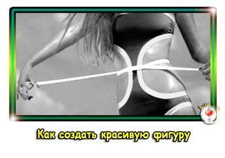 kak-sozdat-krasivuyu-figuru-pr