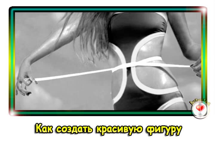 kak-sozdat-krasivuyu-figuru