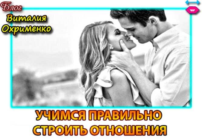 sekrety-schastlivyx-otnoshenij