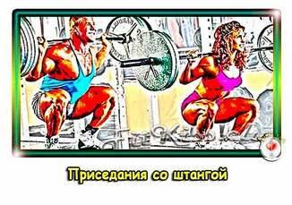 prisedaniya-so-shtangoj-pr