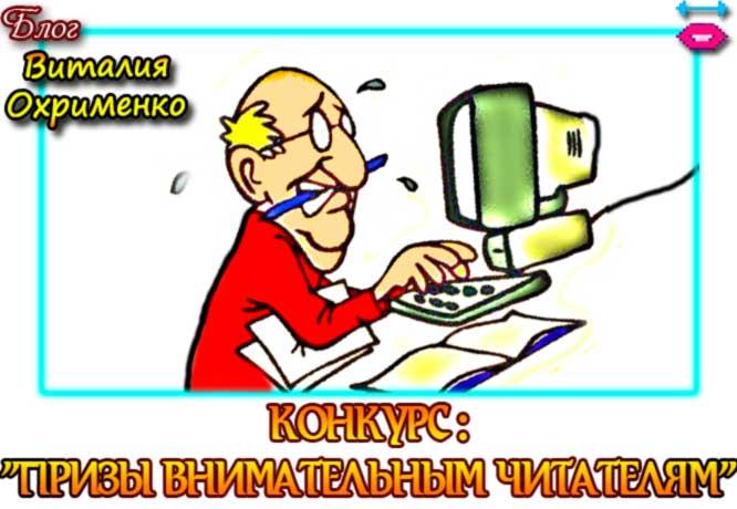 Конкурс на блоге фиткис