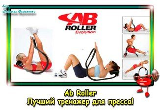 ab-roller-dlia-pressa-pr