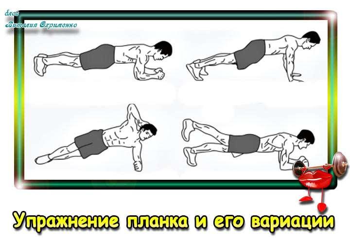 uprazhnenie-planka-dlia-pressa