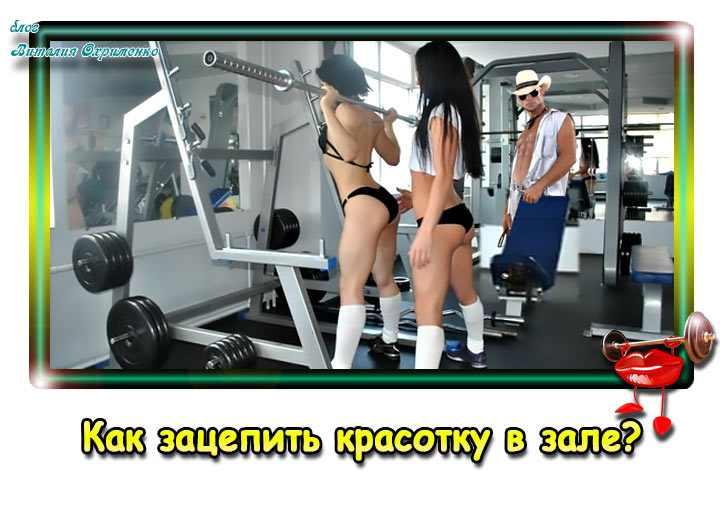 kak-poznakomitsia-s-devushkoi-v-sportzale-2