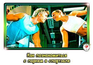 kak-poznakomitsya-s-parnem-v-sportzale-pr