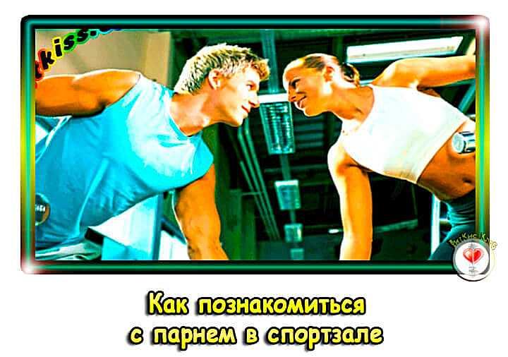 kak-poznakomitsya-s-parnem-v-sportzale
