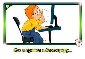 kak-ya-prishel-v-blogosferu-pr