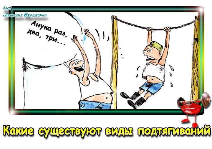 vidy-podtiagivanii-na-turnike-2
