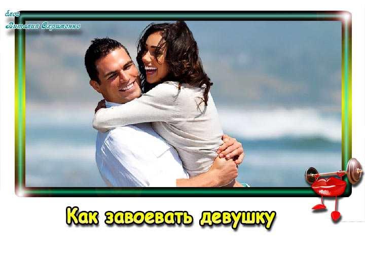 kak-zavoevat-devushku-2