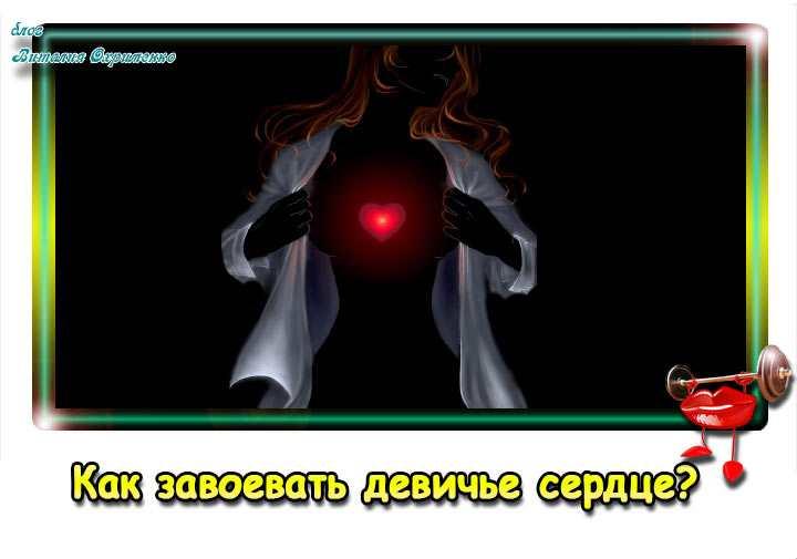 kak-zavoevat-serdtce-devushki-2
