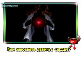kak-zavoevat-serdtce-devushki-pr
