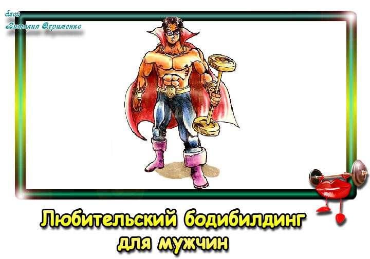 liubitelskii-bodibilding-dlia-muzhchin-2