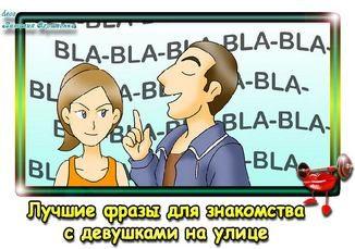 frazy-dlia-znakomstva-s-devushkoi-na-ulitce-pr