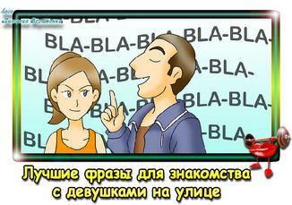 Что говорить девушке при знакомстве на улице