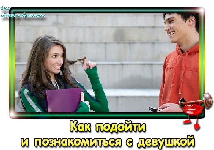 kak-podoiti-k-devushke-i-poznakomitsia-s-nei-2