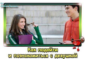 kak-podoiti-k-devushke-i-poznakomitsia-s-nei-pr