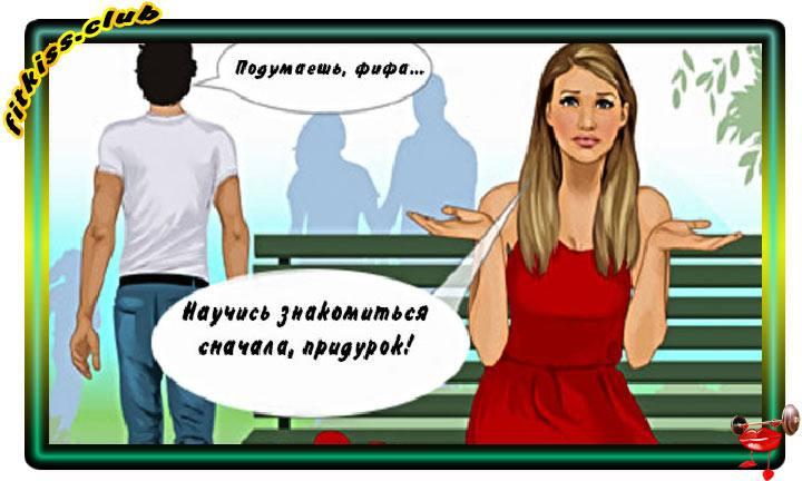 kak-podoiti-poznakomitsia-s-devushkoi-2