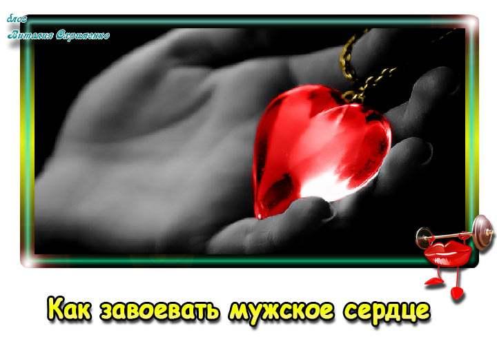 kak-zavoevat-serdtce-muzhchiny-2