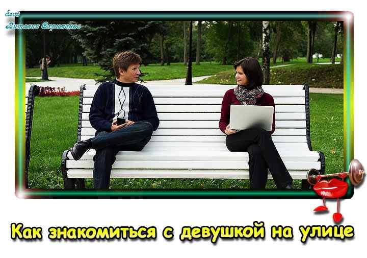 kak-znakomitsia-s-devushkoi-na-ulitce-2