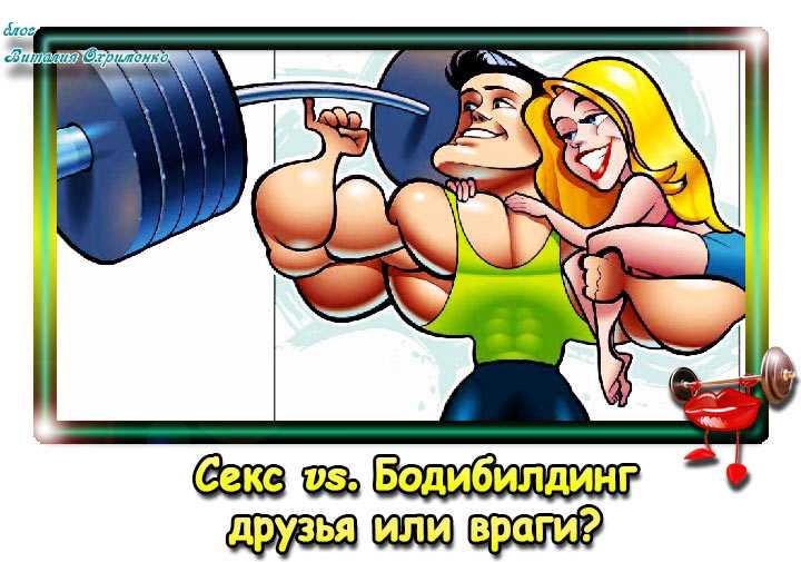 seks_i_bodybuilding-2