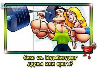 seks_i_bodybuilding-pr