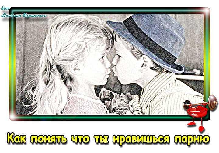 priznaki-togo-chto-ti-nravishsya-parnu-2