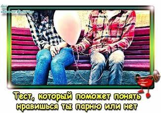 test-kak-ponyat-chto-ti-nravishsya-parnuy-pr