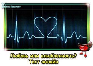 liubov-ili-vliublennost-test-2