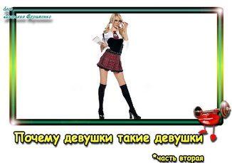 pochemu-devyshki-takie-devyshki-pr