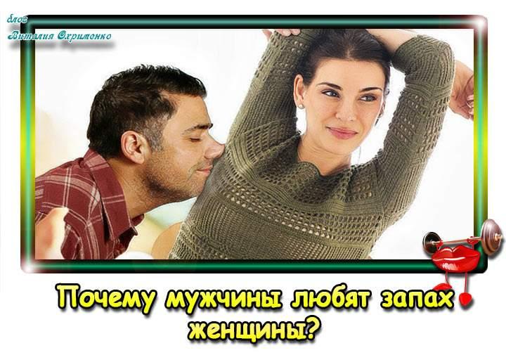 Pochemu-muzhchiny-liubiat-zapakh-zhenshchiny-2