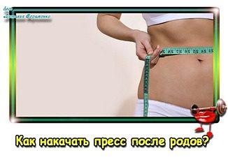 kak-nakachat-press-posle-rodov-pr