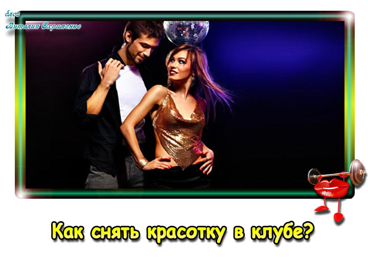 kak-sniat-devushku-v-clube-min