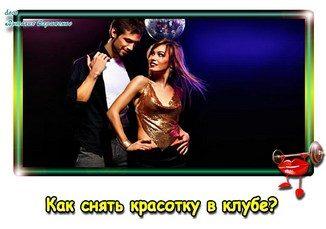 kak-sniat-devushku-v-clube-pr