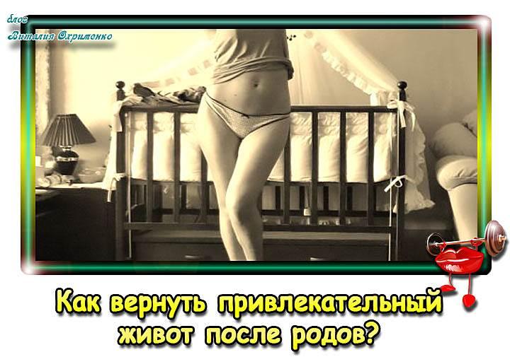kak-ubrat-zhivot-posle-rodov-bystro-2