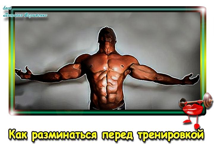 razminka-pered-trenirovkoi-v-trenazhernom-zale-min