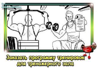 zakazat-programmu-trenirovok-pr