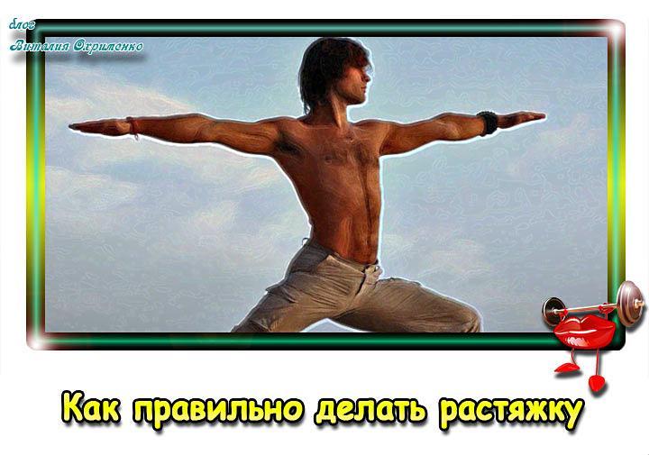kak-sdelat-rastiazhku-2
