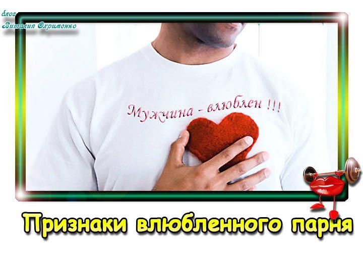 priznaki-vliublennogo-parnia-2
