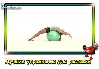 uprazhneniia-dlia-rastiazhki-pr