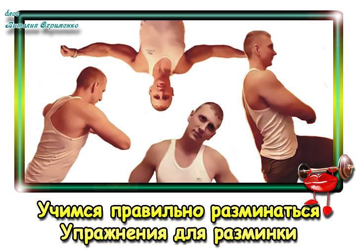 uprazhneniia-dlia-razminki-2