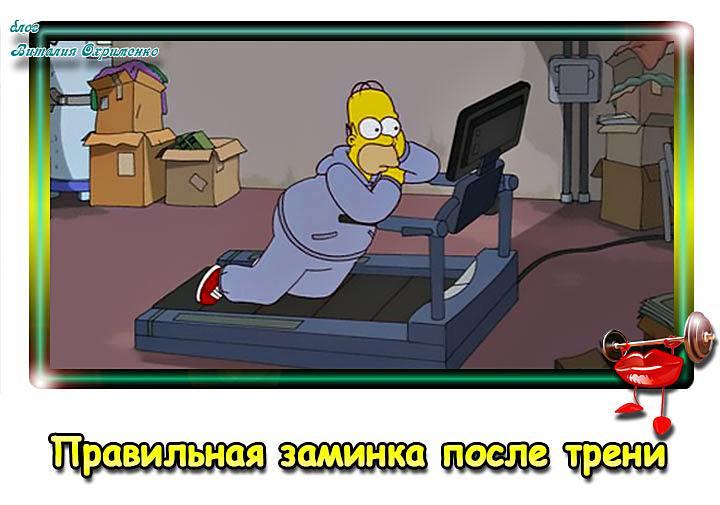 zaminka-posle-trenirovki-2