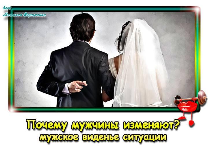 pochemu-muzhchiny-izmeniaiut-muzhskoi-vzgliad-2
