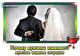 pochemu-muzhchiny-izmeniaiut-muzhskoi-vzgliad-pr